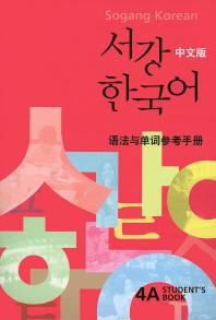 서강 한국어 4A(SB) 중문판(해설)