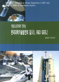 개발도상국에게 전하는 한국과학기술발전의 길, R&D Geel