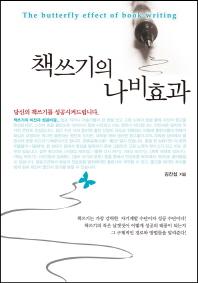 책쓰기의 나비효과