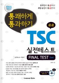 통쾌하게 통과하기 TSC 실전테스트 FINAL TEST