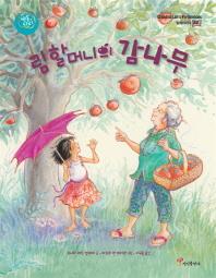 림 할머니의 감나무