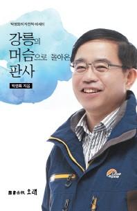 강릉의 머슴으로 돌아온 판사