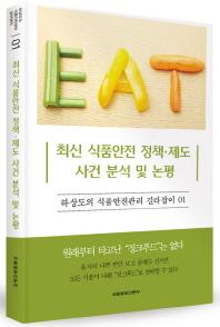 최신 식품안전 정책 제도 사건 분석 및 논평