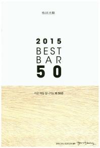 2015 Best Bar 50(베스트바 50)