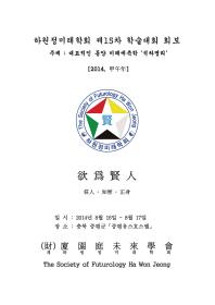 하원정미래학회 제15차 학술대회 회보
