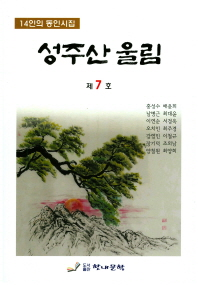성주산 울림(제7호)