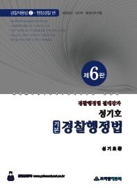경찰승진ㆍ경간부ㆍ해경간부시험 성기호 기본 경찰행정법(2021)