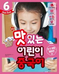 New 맛있는 어린이 중국어. 6(Main Book): 중국 생활 체험편(2)