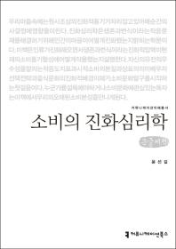 소비의 진화심리학(큰글씨책)