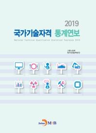 국가기술자격 통계연보(2019)