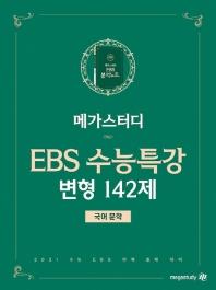 고등 국어 문학 수능특강 변형 142제(2020)(2021 수능대비)
