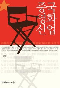 중국 영화 산업
