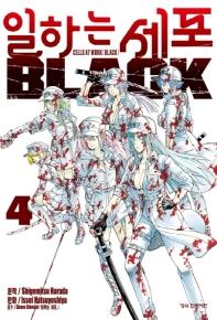 일하는 세포 Black. 4