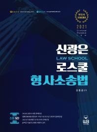 신광은 로스쿨 형사소송법(2021)