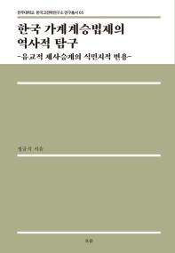 한국 가계계승법제의 역사적 탐구