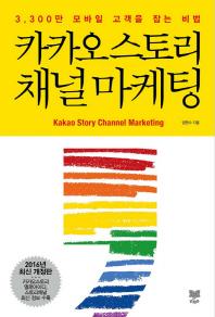 카카오 스토리 채널 마케팅