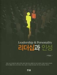 리더쉽과 인성