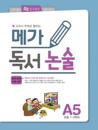 교과서 주제로 통하는 메가 독서 논술. A5(초등 1-2학년): 우리나라와 이웃 나라