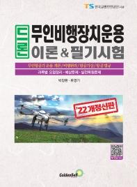 드론 무인비행장치운용 이론&필기시험(2021)