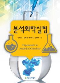 분석화학실험
