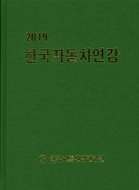 한국자동차연감(2019)