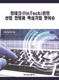 핀테크(FinTech)관련 산업 전망과 핵심기업 핫이슈