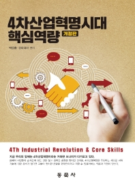 4차산업혁명시대 핵심역량