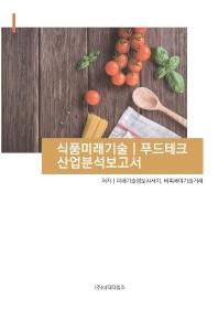식품미래기술, 푸드테크 산업분석보고서