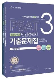 프라임법학원 PSAT 민간경력자 최신 9개년 기출문제집(2020)