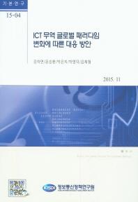 ICT 무역 글로벌 패러다임 변화에 따른 대응 방안