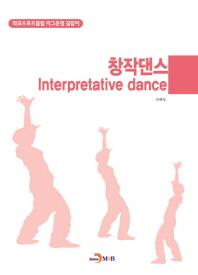창작댄스(Interpretative dance)