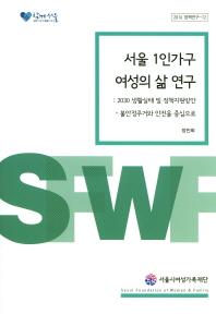 서울 1인가구 여성의 삶 연구: 2030 생활실태 및 정책지원방안