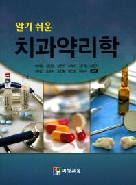알기 쉬운 치과약리학