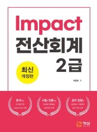 Impact 전산회계 2급