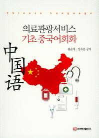 의료관광서비스 기초 중국어회화