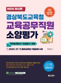 경상북도교육청 교육공무직원 소양평가 직무능력검사+인성검사+면접(2021)