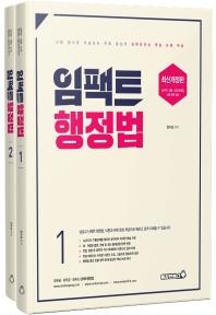 임팩트 행정법 기본서 세트(2021)