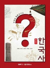 물음표 한국사