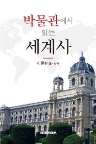 박물관에서 읽는 세계사