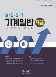 BEST 기계일반 9급 기출문제 해설집(2020)(2021)