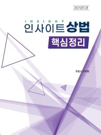 인사이트 상법 핵심정리(2021)