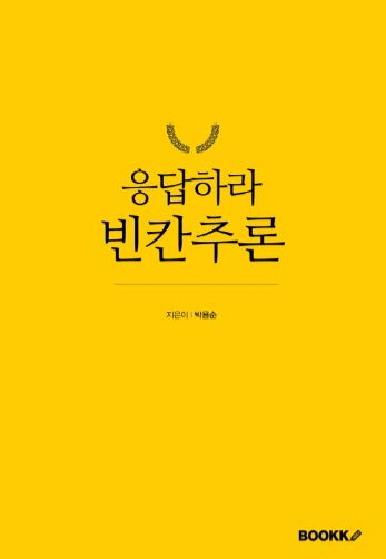 응답하라 빈칸추론[컬러본]