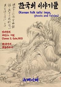 한국의 이야기들