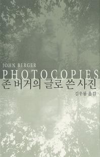존 버거의 글로 쓴 사진