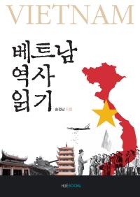 베트남 역사 읽기