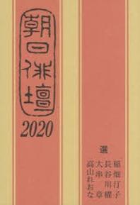 朝日俳壇 2020