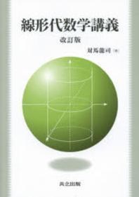 線形代數學講義
