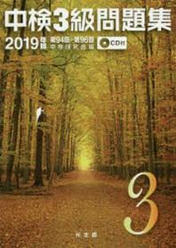 中檢3級問題集 2019年版