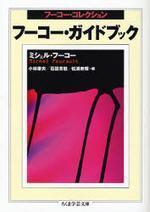 フ―コ―.コレクション [別卷]
