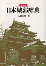 日本城郭辭典 新裝版